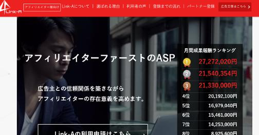 VODアフィリエイトASP比較 Link-A