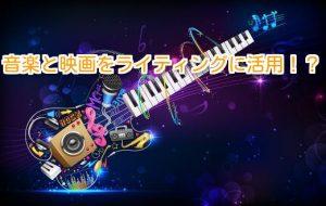 音楽と映画