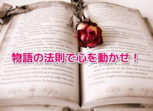 物語の法則