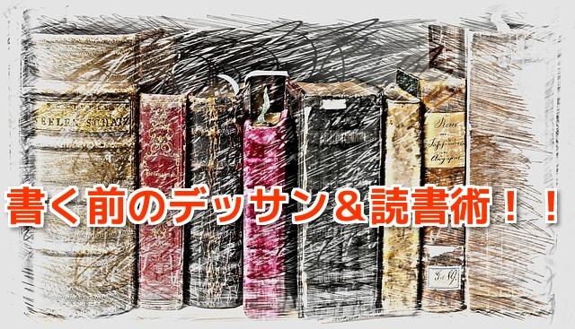 デッサン&読書術