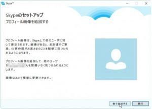 Skype 画像
