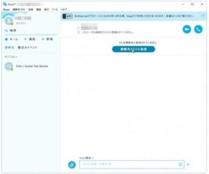 Skype 登録