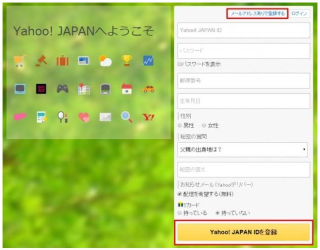 Yahoo!メール 画像