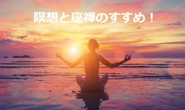 瞑想と座禅