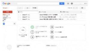 Gmail取得 画像