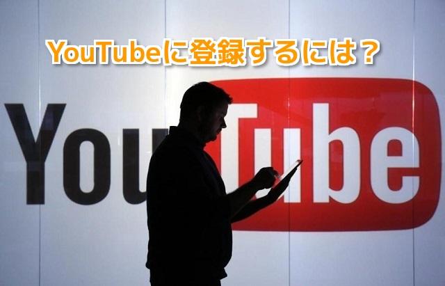 YouTube登録