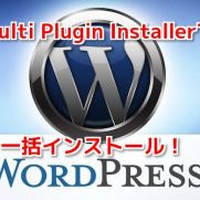 Multi Plugin Installer