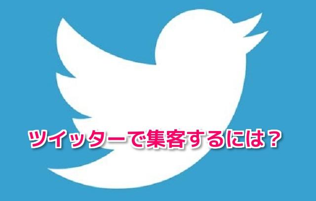 Twitter集客
