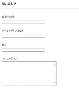 Contact Form7 問合せ