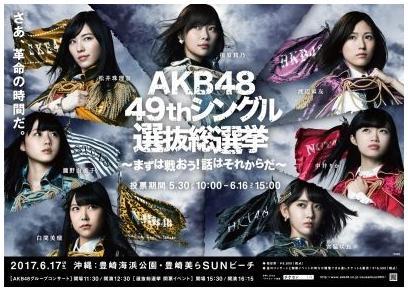 AKB総選挙2017 ポスター