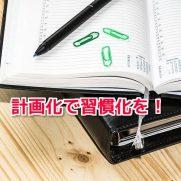 計画7つの習慣手帳
