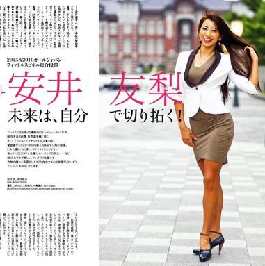 安井友梨 ビジネス