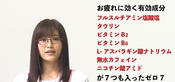 山本彩アリナミン CM広告