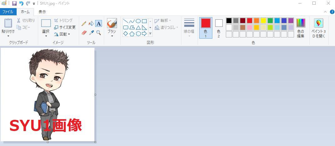 画像加工 SYU1