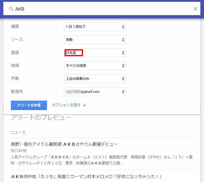 Googleアラート 言語日本語