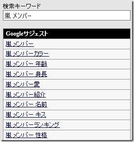 関連キーワードツール検索嵐メンバーGoogleサジェスト身長性格ランキング