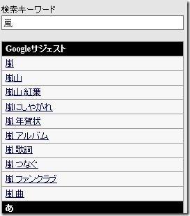 関連キーワードツール検索嵐Googleサジェスト