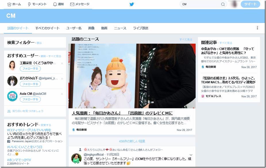 Twitter検索CMネタ
