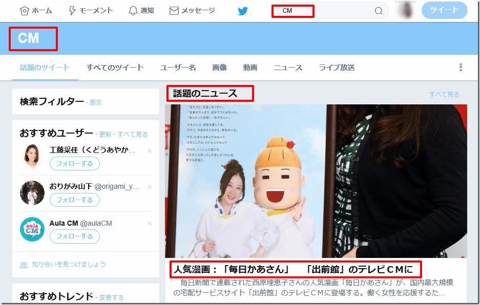 Twitterネタ探しCM