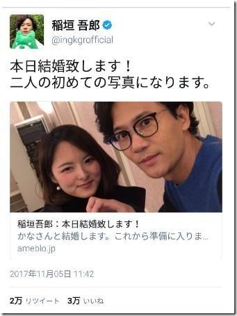Yahoo!リアルタイム稲垣吾郎結婚