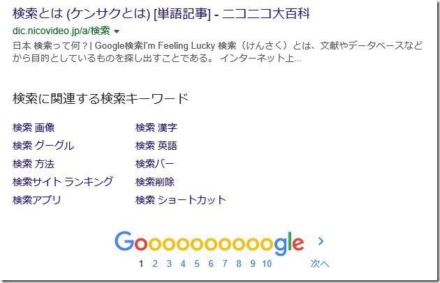 関連キーワード検索下