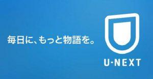 U-NEXT セミナーレポート